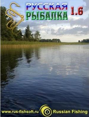 русская рыбалка 1.6