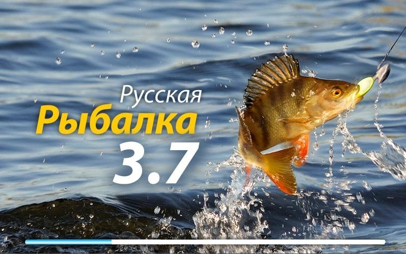Русская рыбалка 3.7 многопользовательский режим