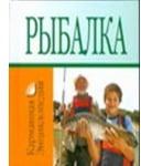 белов  со на современная энциклопедия рыболова