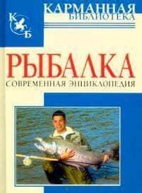 белов с в современная энциклопедия рыболова