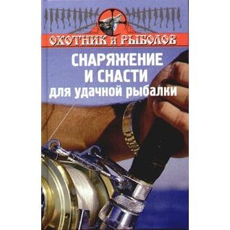 литература для рыбалки