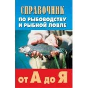 книга вязание сетей для рыболова